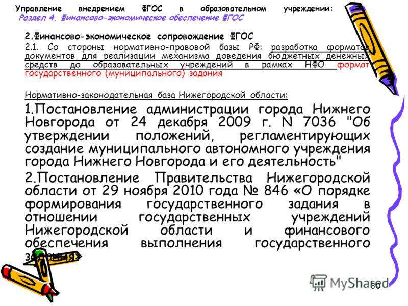 30 Управление внедрением ФГОС в образовательном учреждении: Раздел 4. Финансово-экономическое обеспечение ФГОС 2.Финансово-экономическое сопровождение ФГОС 2.1. Со стороны нормативно-правовой базы РФ: разработка форматов документов для реализации мех