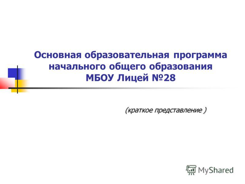Основная образовательная программа начального общего образования МБОУ Лицей 28 (краткое представление )