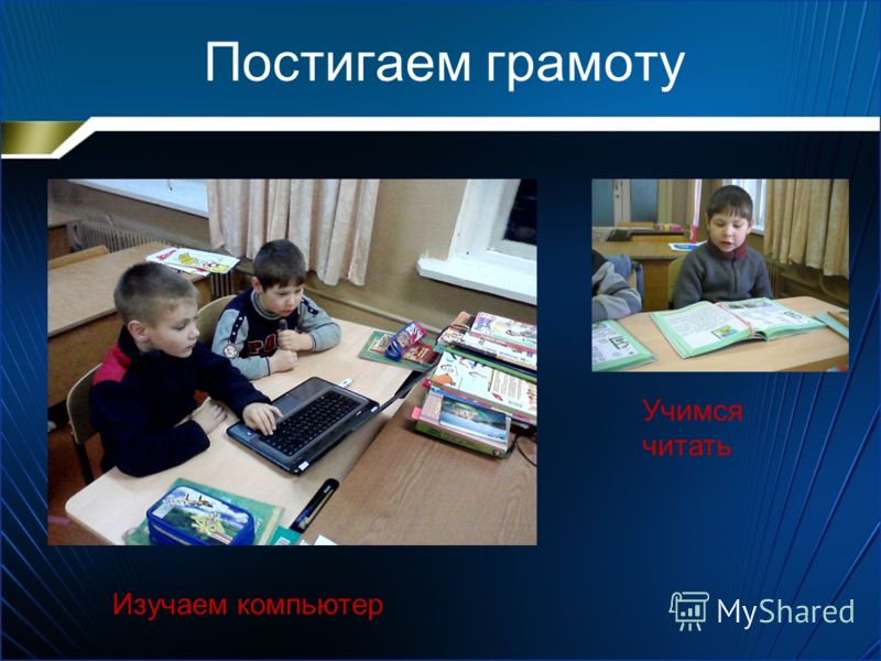 Постигаем грамоту Изучаем компьютер Учимся читать
