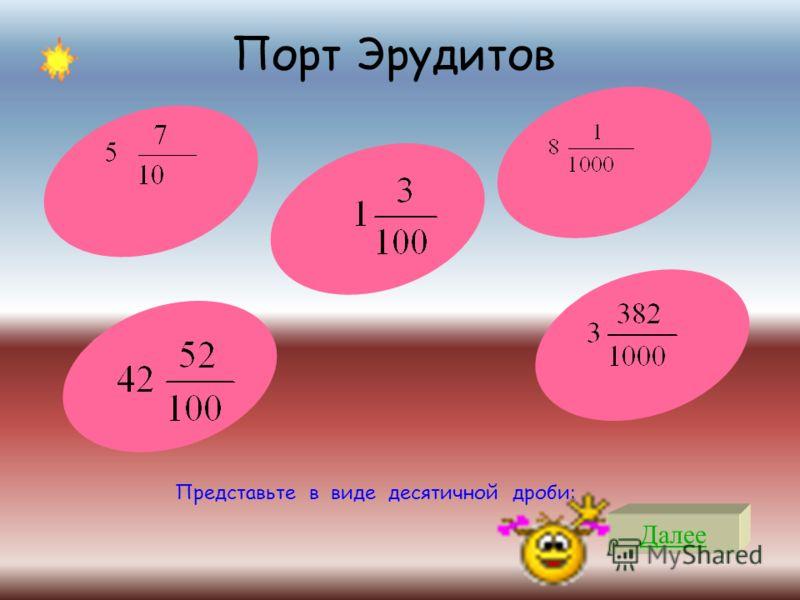 Порт «Эрудитов» Прочитайте десятичные дроби Далее 2,7 401,1 0,010101 326,703 11,632105 0,02036