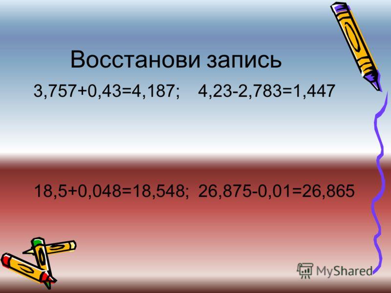 Восстанови запись + 3,*5* +* *,5 *,4* 0,*** 4,187 18,548 -*,2* -*6,*7* 2,*8* *,0* 1,447 26,865