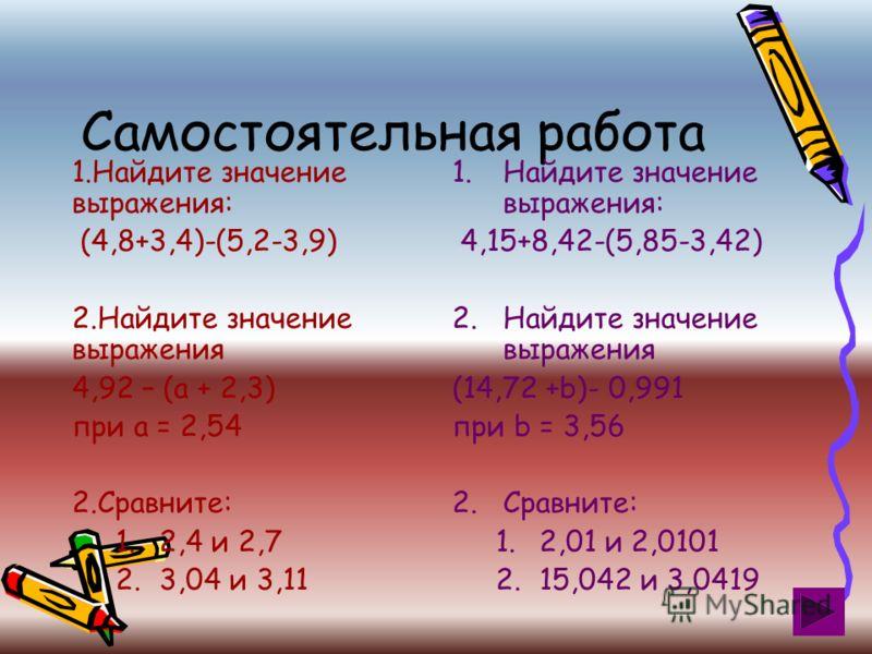 Восстанови запись 3,757+0,43=4,187; 4,23-2,783=1,447 18,5+0,048=18,548; 26,875-0,01=26,865