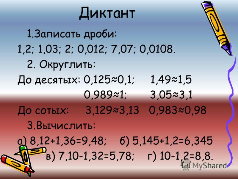 Любое число, знаменатель дробной части которого выражается единицей с одним или несколькими нулями, можно представить в виде десятичной записи, или, как говорят иначе, в виде десятичной дроби. Если дробь правильная, то перед запятой пишут цифру 0. На