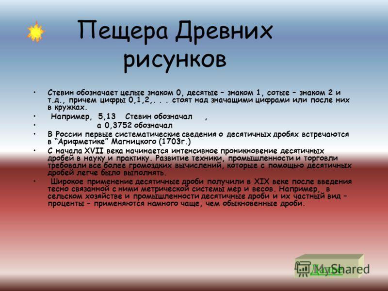 Диктант 1.Записать дроби: 1,2; 1,03; 2; 0,012; 7,07; 0,0108. 2. Округлить: До десятых: 0,1250,1; 1,491,5 0,9891; 3,053,1 До сотых: 3,1293,13 0,9830,98 3.Вычислить: а) 8,12+1,36=9,48; б) 5,145+1,2=6,345 в) 7,10-1,32=5,78; г) 10-1,2=8,8.