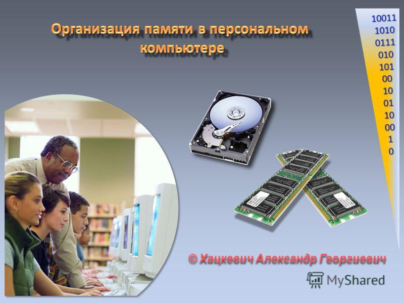 1001110100111010101001001100010 © Хацкевич Александр Георгиевич
