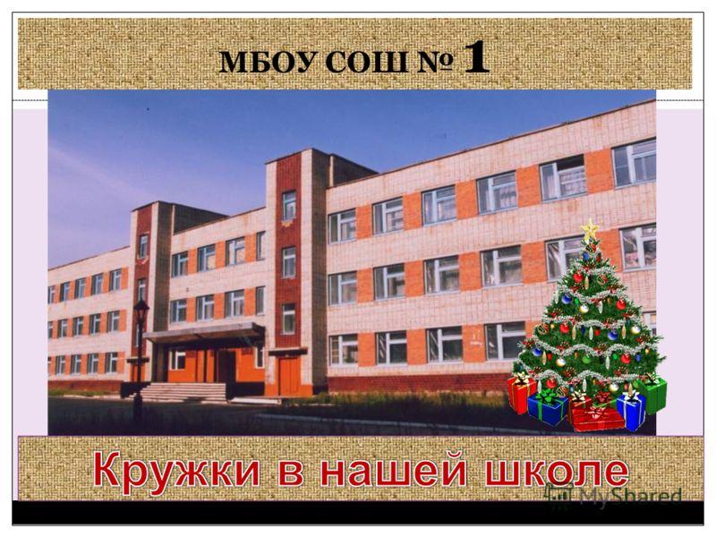 МБОУ СОШ 1