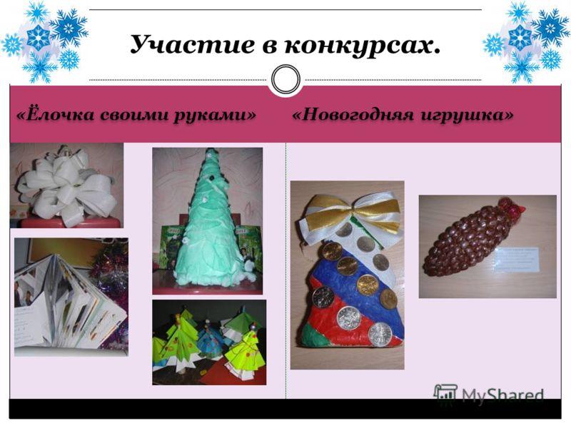 «Ёлочка своими руками» «Новогодняя игрушка» Участие в конкурсах.