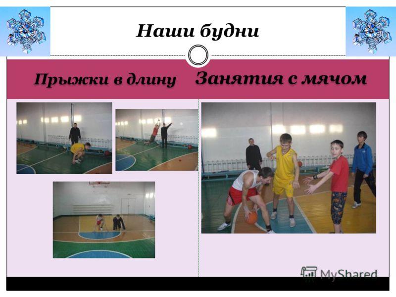 Прыжки в длину Занятия с мячом Наши будни