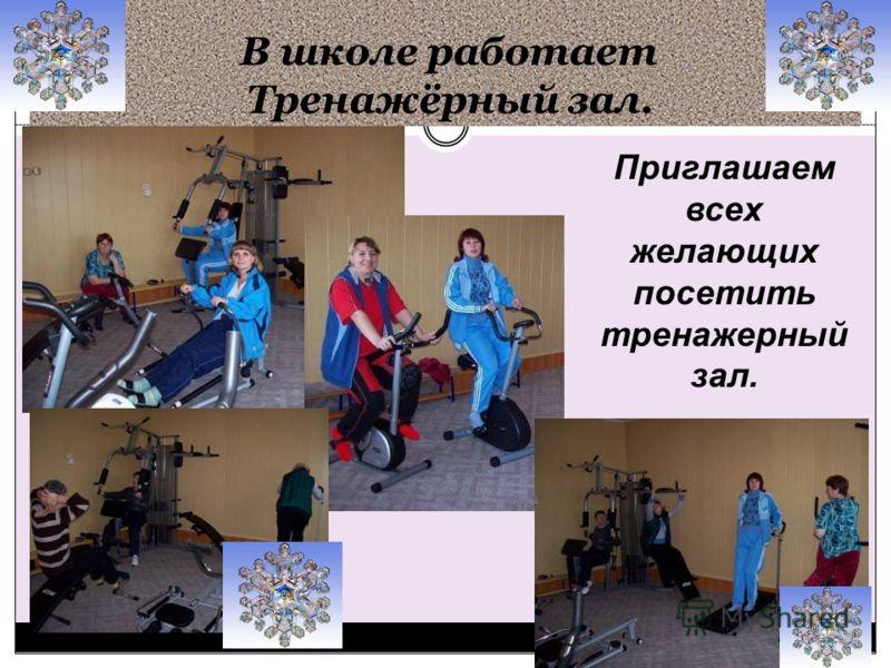 В школе работает Тренажёрный зал. Приглашаем всех желающих посетить тренажерный зал.