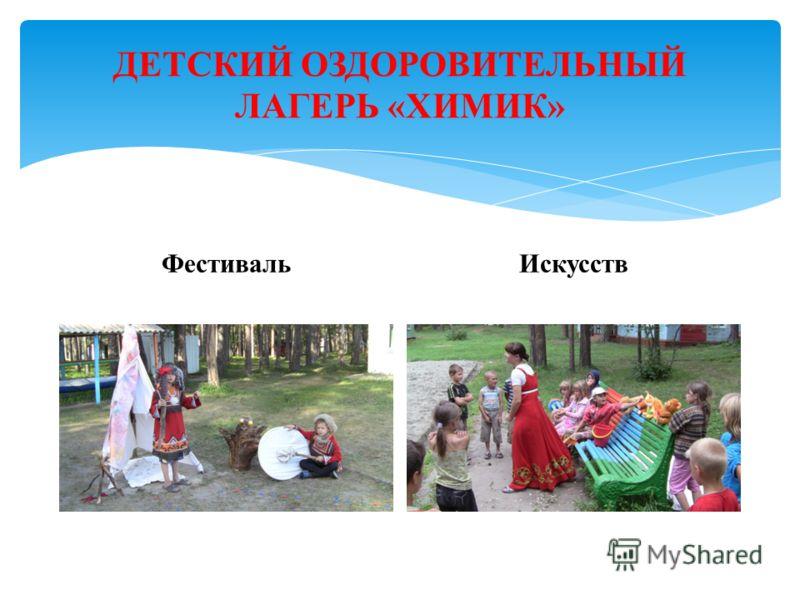 ДЕТСКИЙ ОЗДОРОВИТЕЛЬНЫЙ ЛАГЕРЬ «ХИМИК» ФестивальИскусств