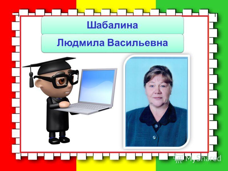 ШабалинаЛюдмила Васильевна