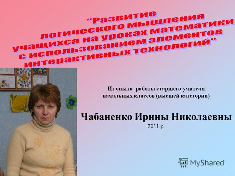 Из опыта работы старшего учителя начальных классов (высшей категории) Чабаненко Ирины Николаевны 2011 р.