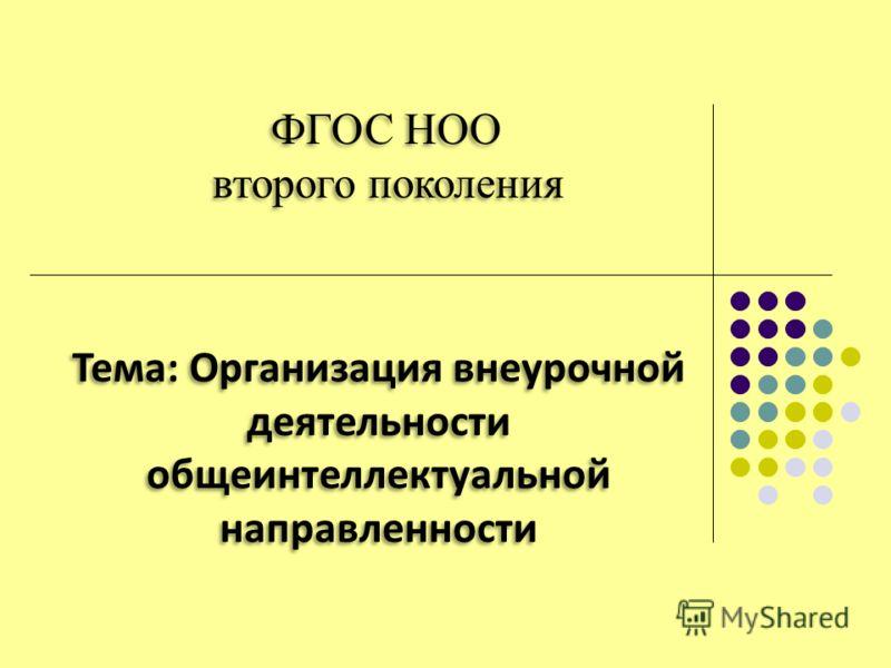 ФГОС НОО второго поколения ФГОС НОО второго поколения Тема: Организация внеурочной деятельности общеинтеллектуальной направленности