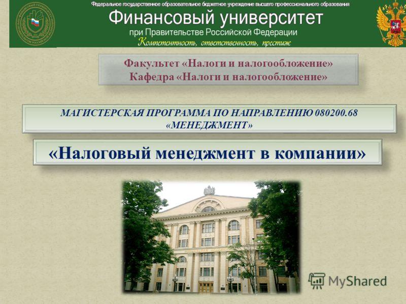 Факультет «Налоги и налогообложение» Кафедра «Налоги и налогообложение»