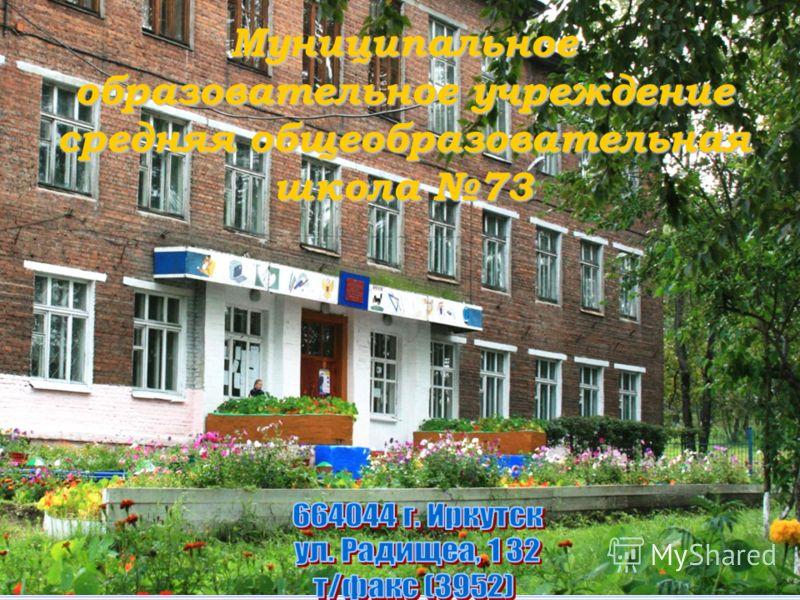 Муниципальное образовательное учреждение средняя общеобразовательная школа 73