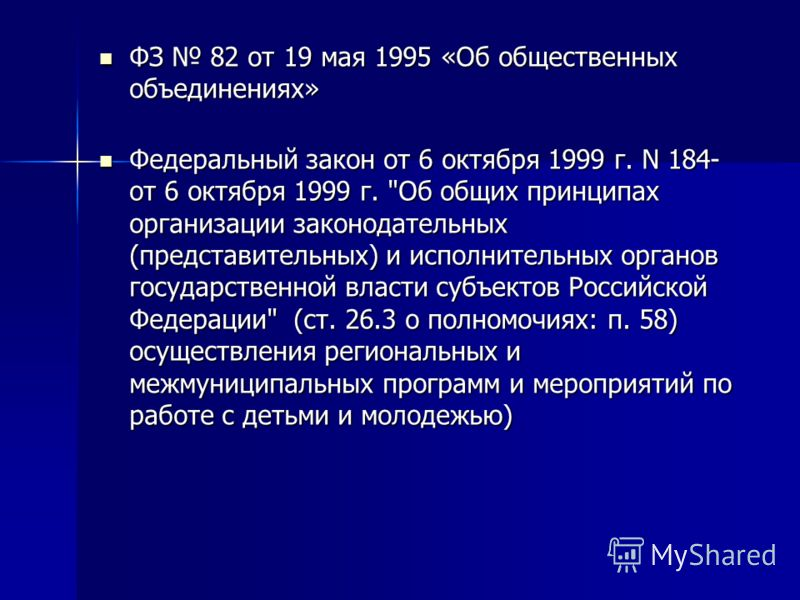 ФЗ 82 от 19 мая 1995 «Об общественных объединениях» ФЗ 82 от 19 мая 1995 «Об общественных объединениях» Федеральный закон от 6 октября 1999 г. N 184- от 6 октября 1999 г.