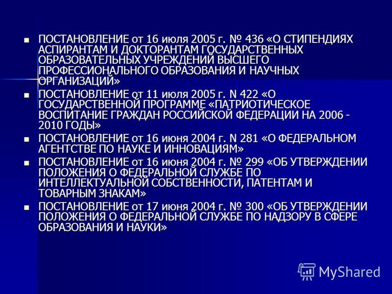 ПОСТАНОВЛЕНИЕ от 16 июля 2005 г. 436 «О СТИПЕНДИЯХ АСПИРАНТАМ И ДОКТОРАНТАМ ГОСУДАРСТВЕННЫХ ОБРАЗОВАТЕЛЬНЫХ УЧРЕЖДЕНИЙ ВЫСШЕГО ПРОФЕССИОНАЛЬНОГО ОБРАЗОВАНИЯ И НАУЧНЫХ ОРГАНИЗАЦИЙ» ПОСТАНОВЛЕНИЕ от 16 июля 2005 г. 436 «О СТИПЕНДИЯХ АСПИРАНТАМ И ДОКТОР