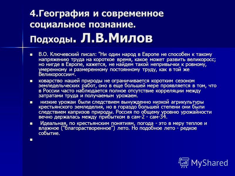 4.География и современное социальное познание. Подходы. Л.В.Милов В.О. Ключевский писал: