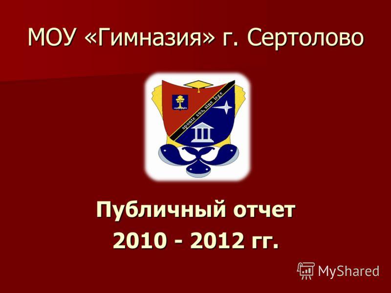 МОУ «Гимназия» г. Сертолово Публичный отчет 2010 - 2012 гг.