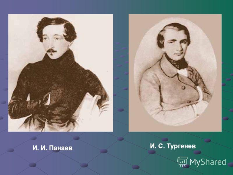 И. И. Панаев. И. С. Тургенев