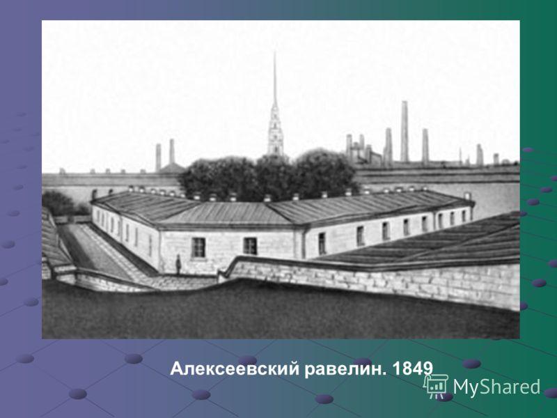 Алексеевский равелин. 1849