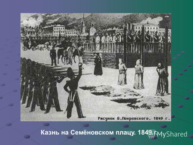 Казнь на Семёновском плацу. 1849 г.