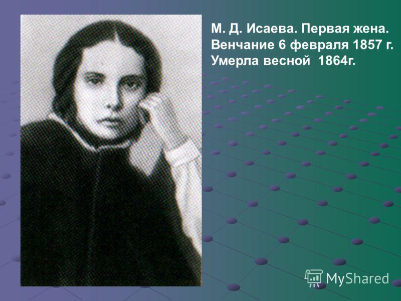 М. Д. Исаева. Первая жена. Венчание 6 февраля 1857 г. Умерла весной 1864г.