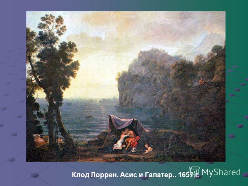 Клод Лоррен. Асис и Галатер.. 1657 г.