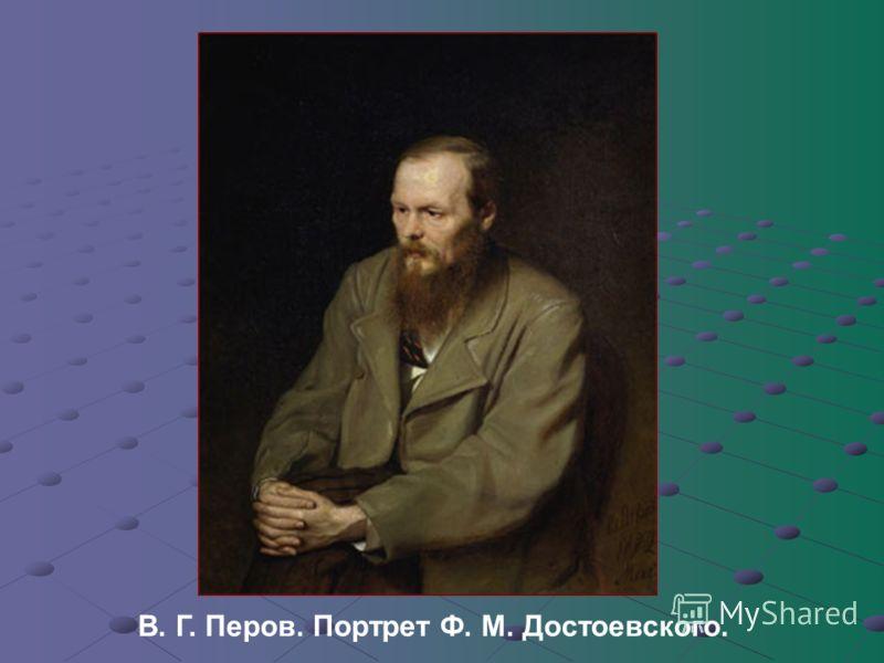 В. Г. Перов. Портрет Ф. М. Достоевского.