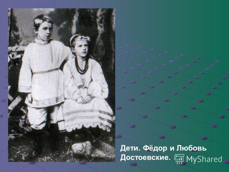 Дети. Фёдор и Любовь Достоевские.
