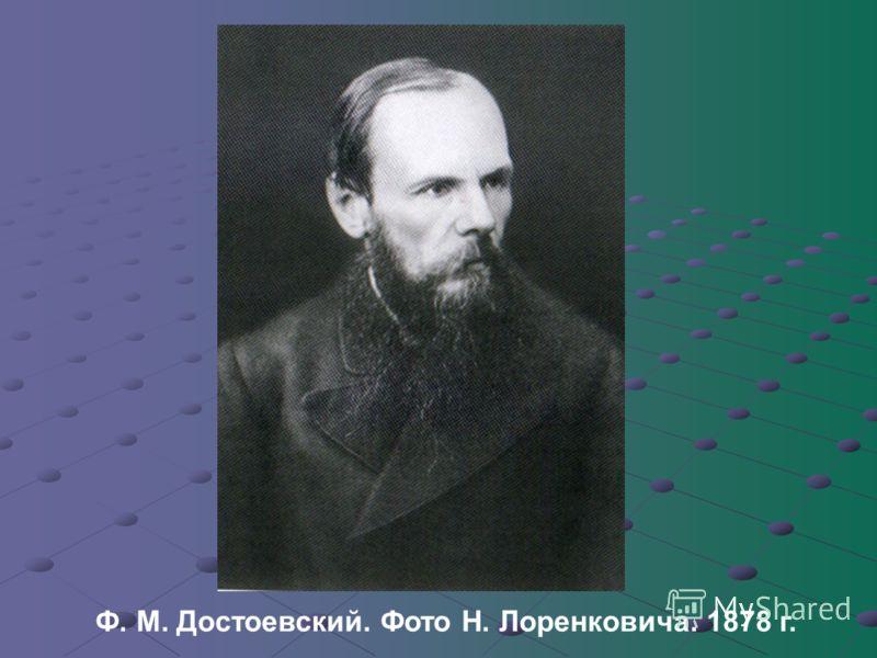 Ф. М. Достоевский. Фото Н. Лоренковича. 1878 г.