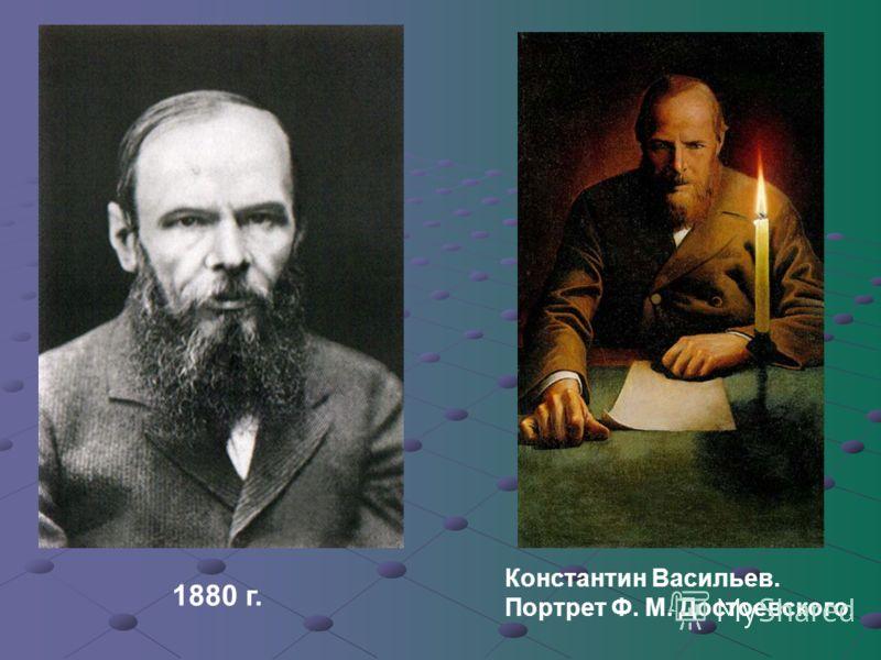 1880 г. Константин Васильев. Портрет Ф. М. Достоевского.