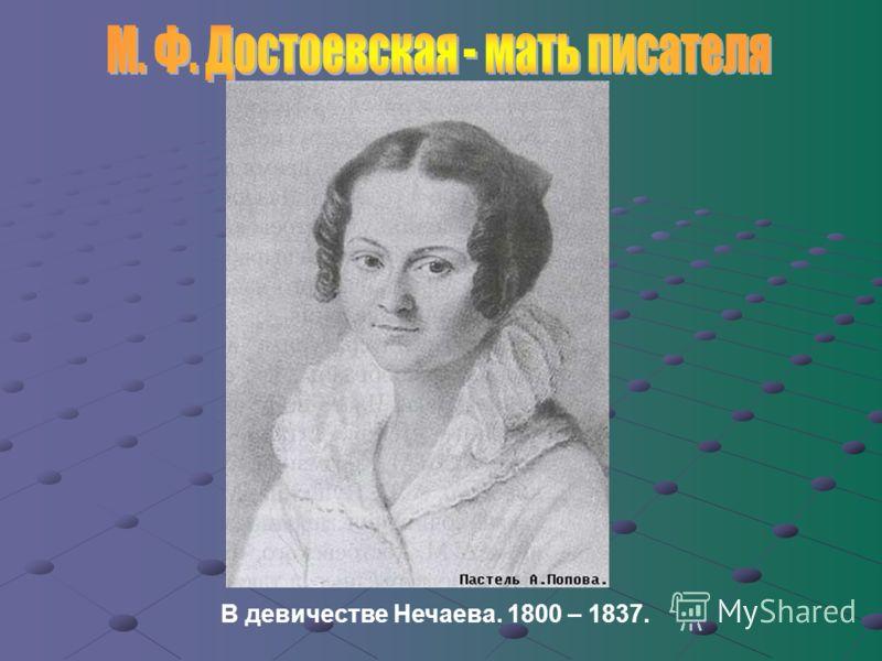 В девичестве Нечаева. 1800 – 1837.