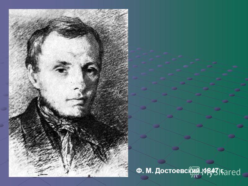 Ф. М. Достоевский. 1847 г.