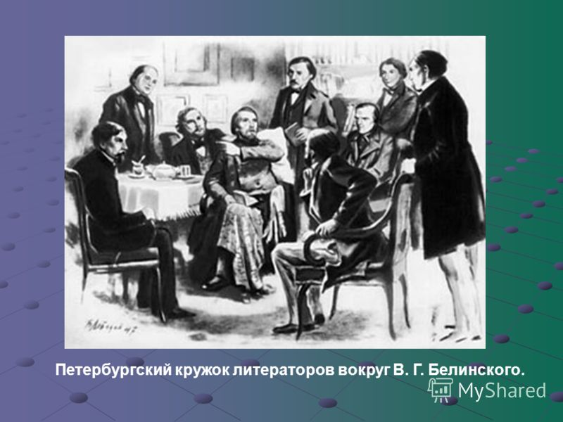 Петербургский кружок литераторов вокруг В. Г. Белинского.