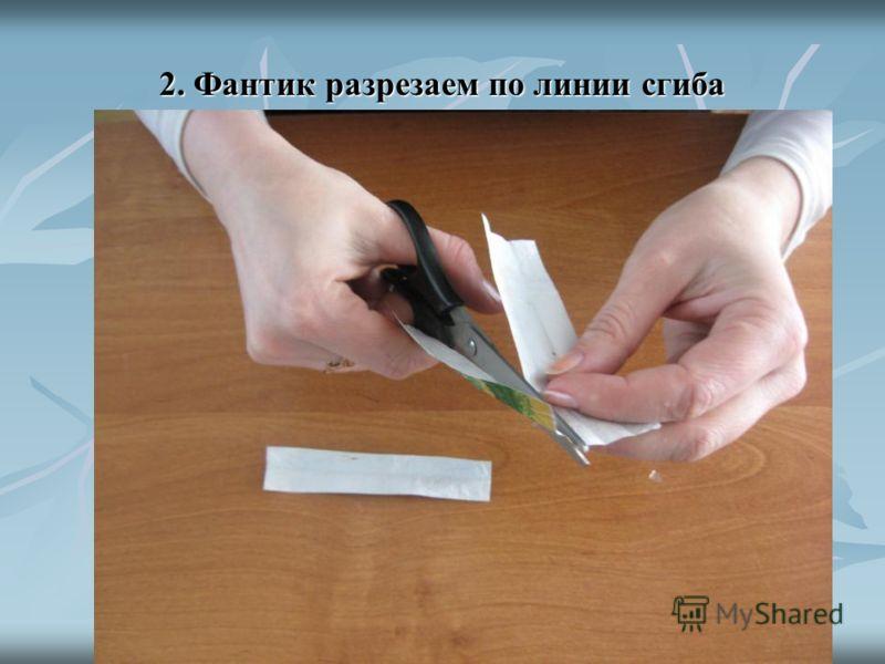 2. Фантик разрезаем по линии сгиба