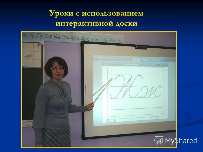 Уроки с использованием интерактивной доски