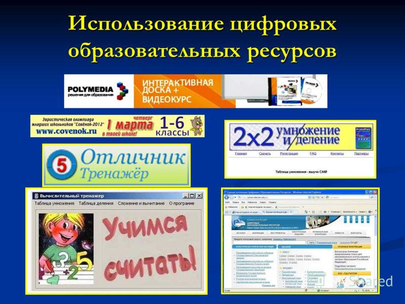Использование цифровых образовательных ресурсов