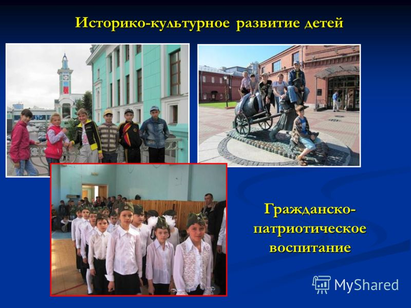 Историко-культурное развитие детей Гражданско- патриотическое воспитание