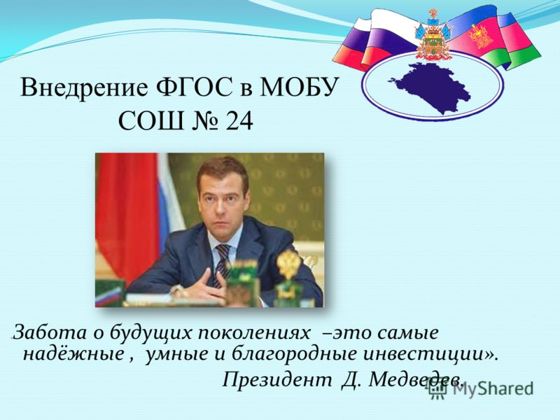 Внедрение ФГОС в МОБУ СОШ 24 « Забота о будущих поколениях –это самые надёжные, умные и благородные инвестиции». Президент Д. Медведев.