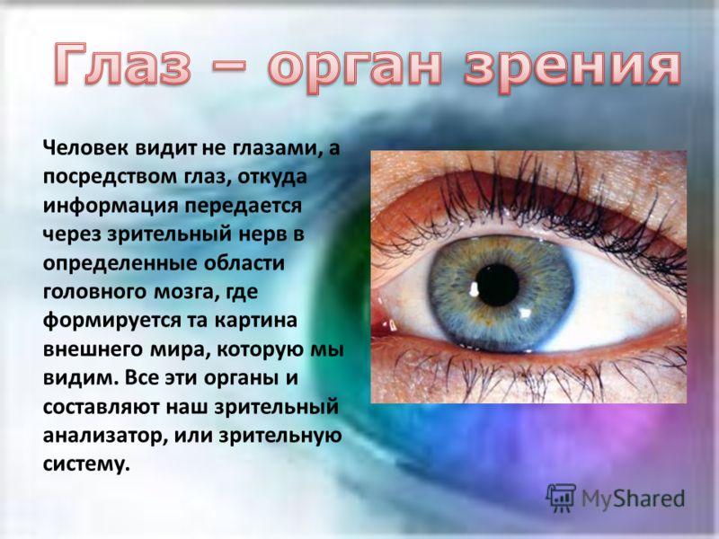 изменения глаз видит на 10 статусы, выражения, фразы