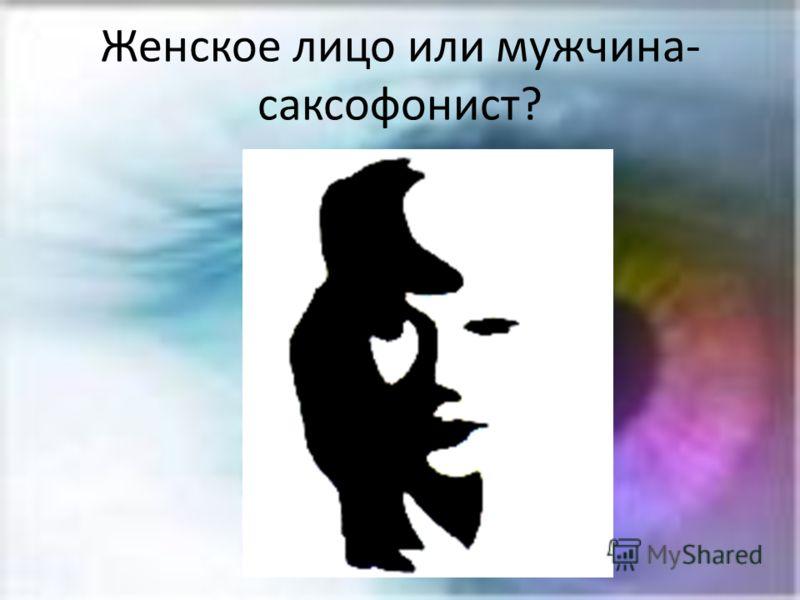 Женское лицо или мужчина саксофонист
