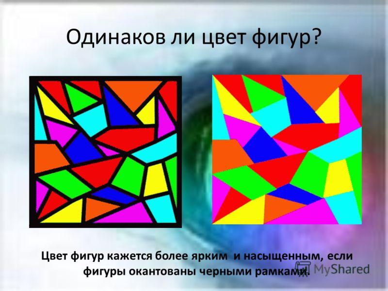 Одинаков ли цвет фигур? Цвет фигур кажется более ярким и насыщенным, если фигуры окантованы черными рамками.