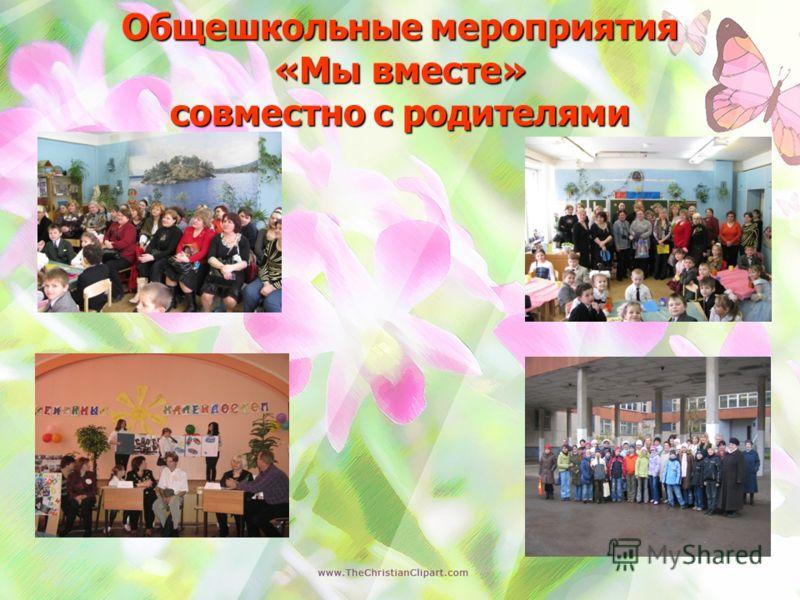 Общешкольные мероприятия «Мы вместе» совместно с родителями