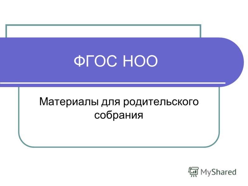 ФГОС НОО Материалы для родительского собрания