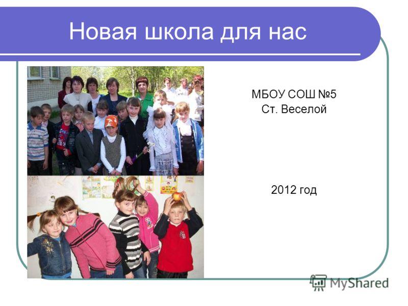 Новая школа для нас МБОУ СОШ 5 Ст. Веселой 2012 год
