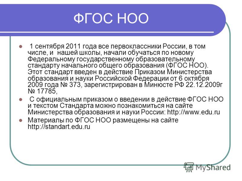 ФГОС НОО 1 сентября 2011 года все первоклассники России, в том числе, и нашей школы, начали обучаться по новому Федеральному государственному образовательному стандарту начального общего образования (ФГОС НОО). Этот стандарт введен в действие Приказо