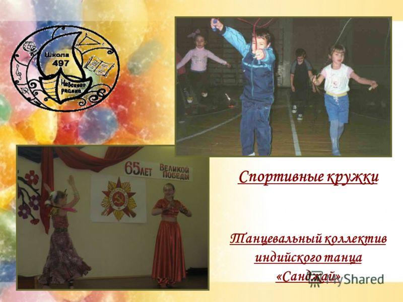 Танцевальный коллектив индийского танца «Санджай» Спортивные кружки