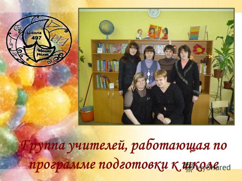 Группа учителей, работающая по программе подготовки к школе