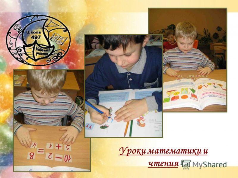 Уроки математики и чтения